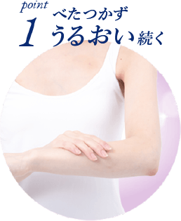 bodycare_aromamilk_point1.png