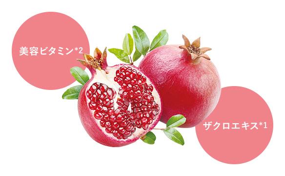 ザクロエキス*1 美容ビタミン*2